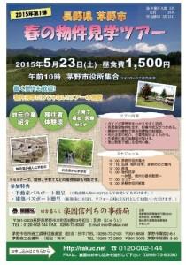 H27-5-23 春の物件見学ツアー(表)