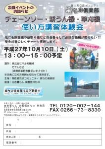 10-10楽ちの倶楽部講習会