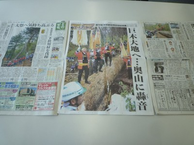今朝の地方紙はこの記事が満載です