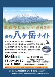 八ヶ岳広告