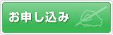 button05_moushikomi_02