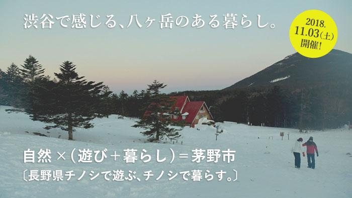 渋谷で感じる、八ヶ岳のある暮らし