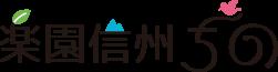 長野県茅野市移住応援サイト/八ヶ岳に暮らす-楽園信州ちの